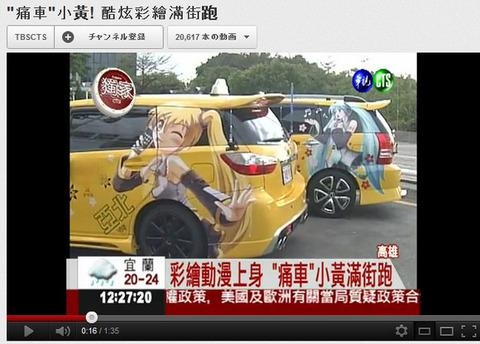 台湾 痛車タクシー クオリティ 初音ミク 亞北ネル c