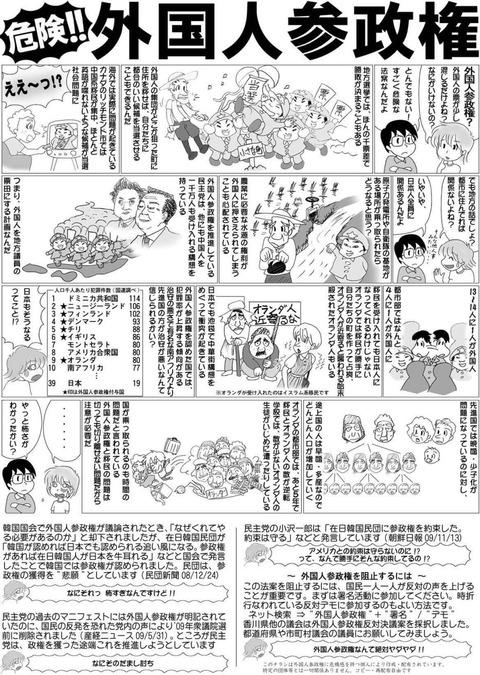 嫌韓ムーブメント 福沢諭吉の正論