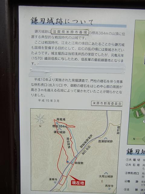 052鎌刃城20111023 CIMG6281