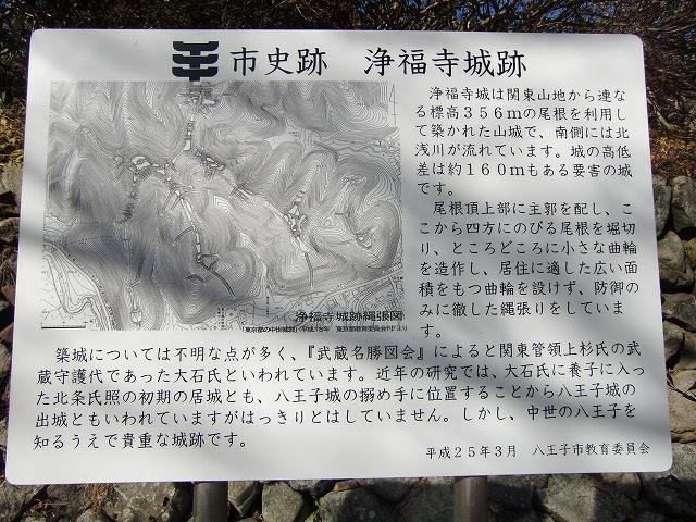 077浄福寺城20131230 CIMG0676