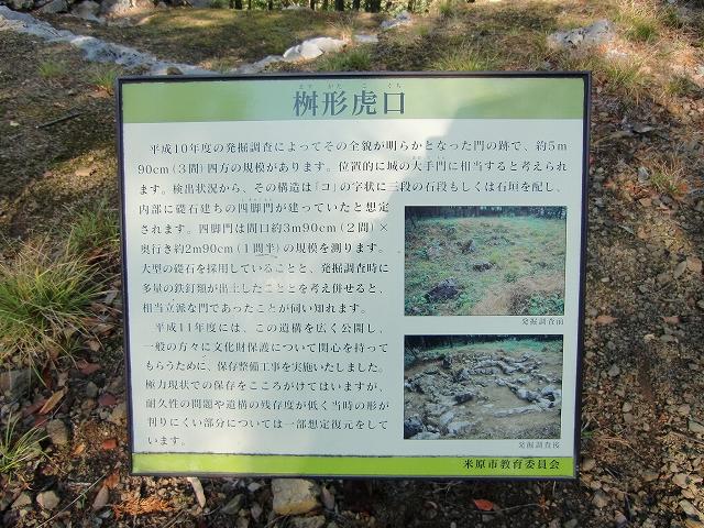 052鎌刃城20111023 CIMG6256