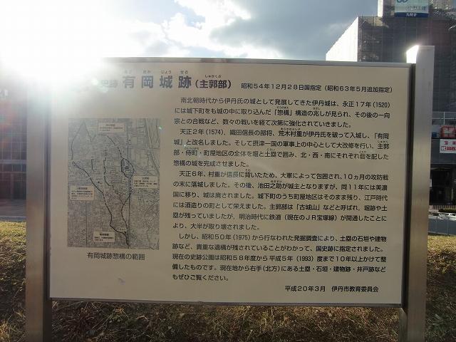 006有岡城20170210 CIMG7308