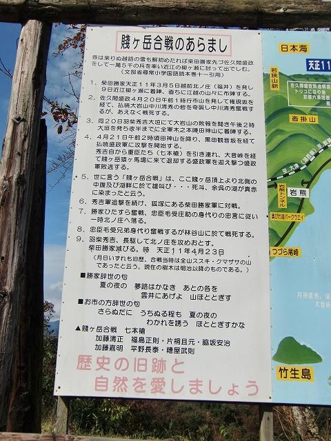 020賤ヶ岳城20111024 CIMG6403