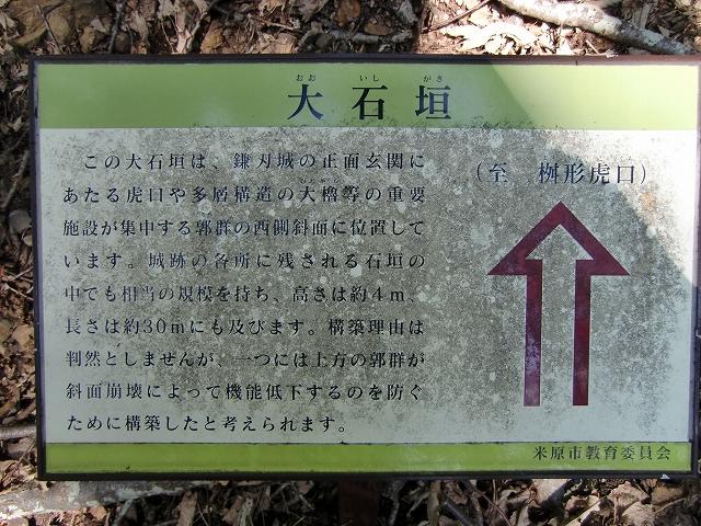 052鎌刃城20111023 CIMG6244