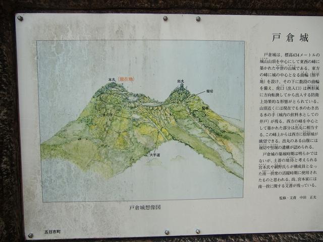 152戸倉城20170413 CIMG7822