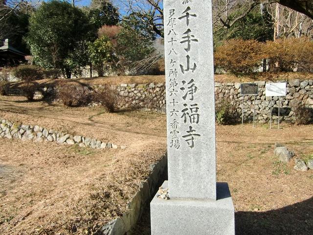 077浄福寺城20131230 CIMG0679