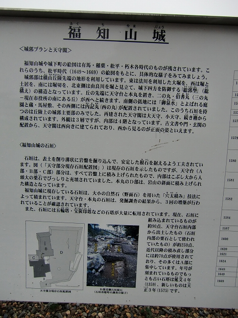 104福知山城20111126 CIMG7476