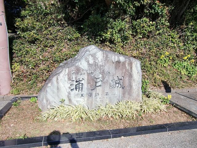 081浦戸城20111218 CIMG8643
