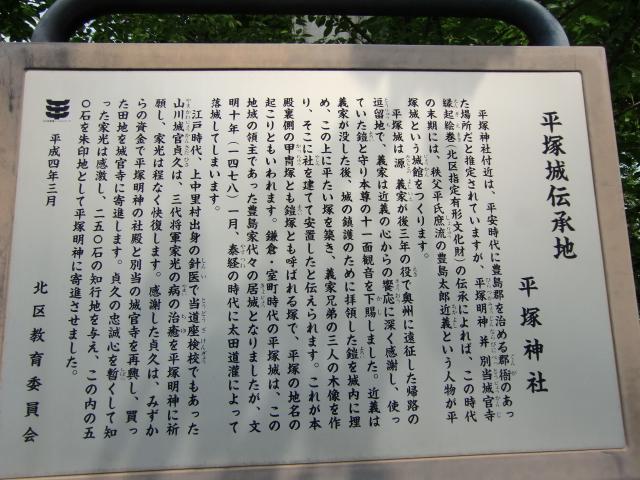 043平塚城20110430 CIMG7620