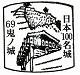 名城069