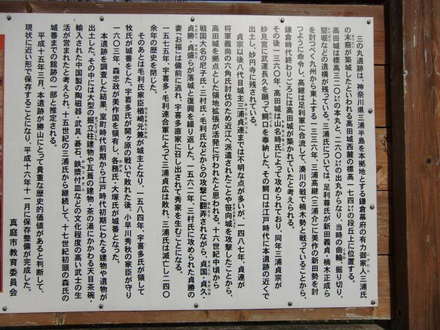 090美作高田城20101130 CIMG5340