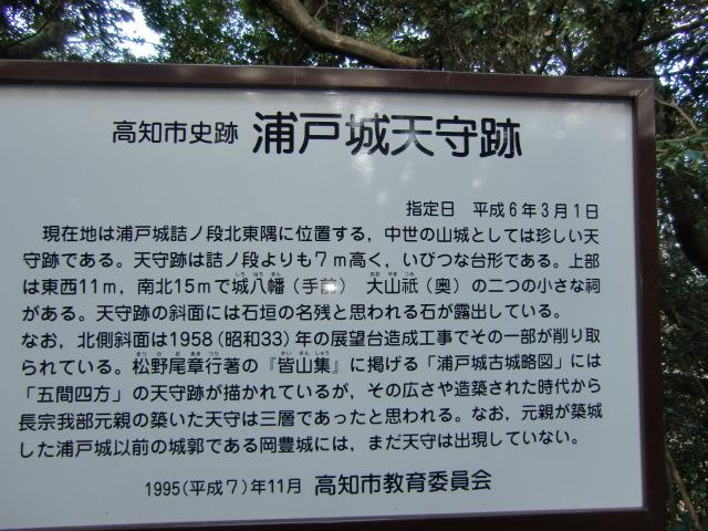 081浦戸城20100221 CIMG6640