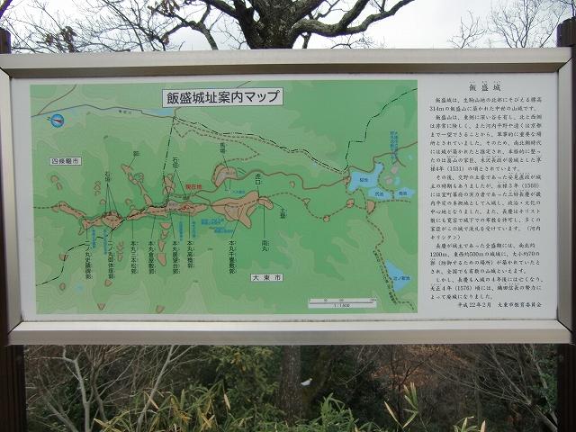 088飯盛山城20170211 CIMG7625