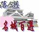 日本名城百選落選
