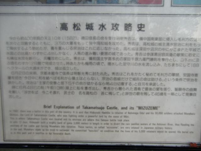 076備中高松城20101128 CIMG4462