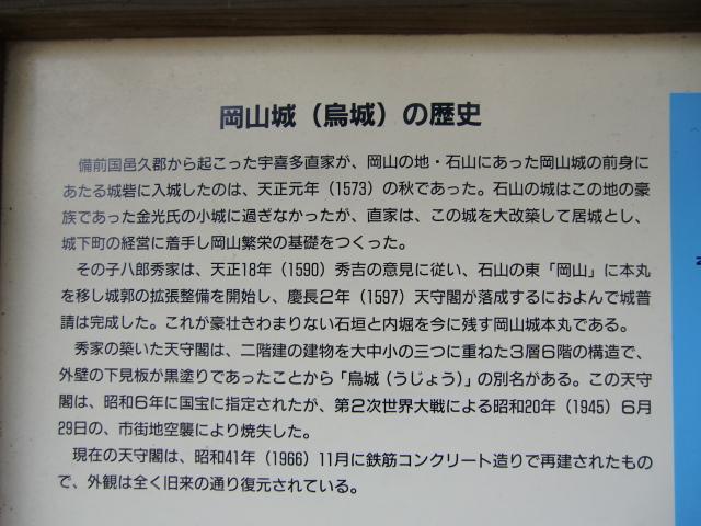 058岡山城20101130 CIMG5479