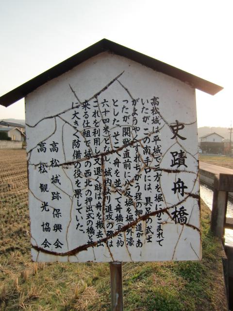 076備中高松城20101128 CIMG4430