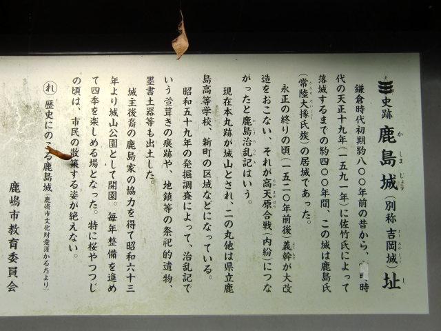 135鹿嶋城20100904 CIMG0761