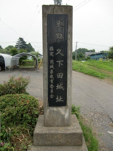 234久下田城20100626 CIMG7288