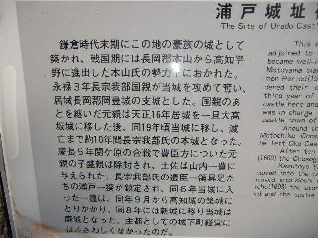 081浦戸城20100221 CIMG6638