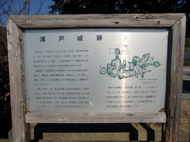 081浦戸城20111218 CIMG8660
