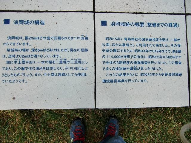 037浪岡城20171104 CIMG1476