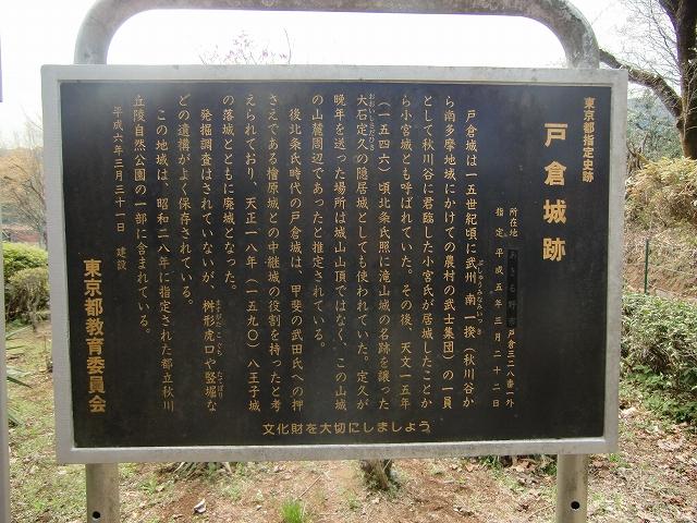 152戸倉城20170413 CIMG7799