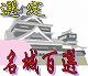 日本名城百選選定