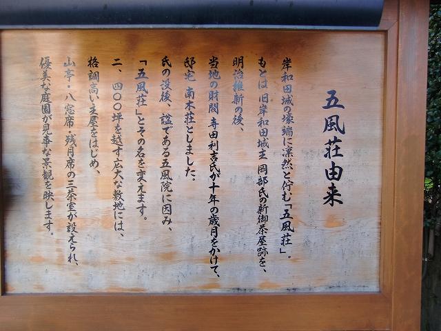 182岸和田城20120330 CIMG1495