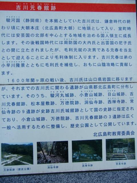 098吉川元春館20101129 CIMG4991