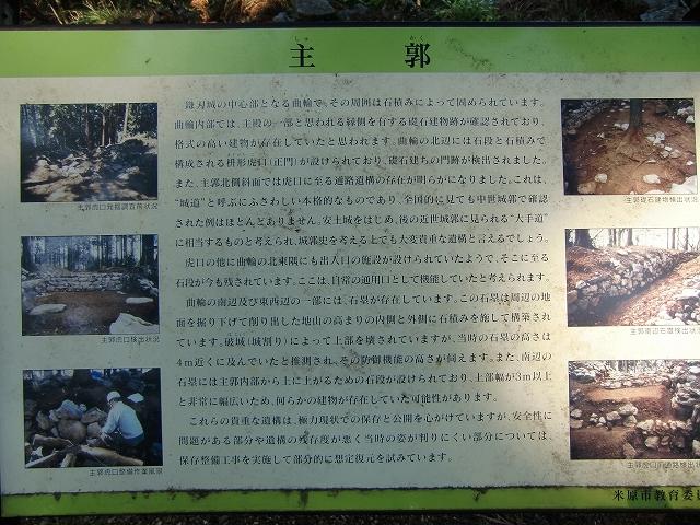 052鎌刃城20111023 CIMG6264