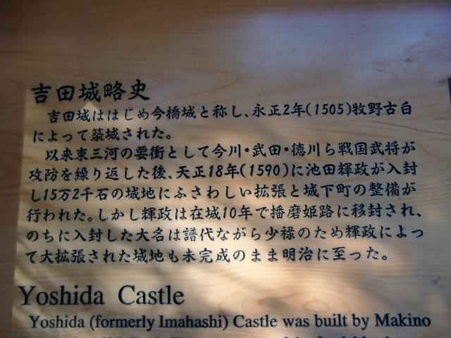 190吉田城20111110 CIMG7219
