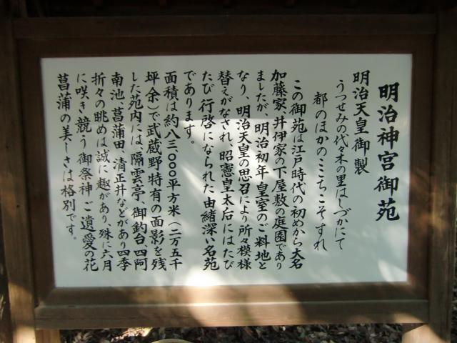 1305彦根藩下屋敷20101212 CIMG5784