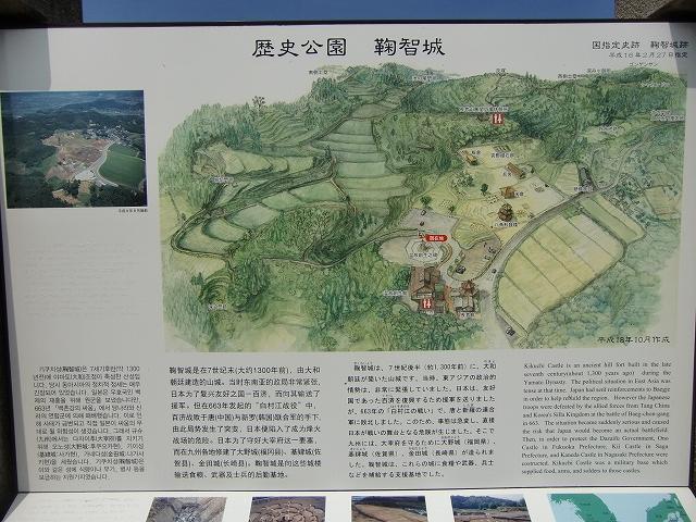 901鞠智城20110809 CIMG2778