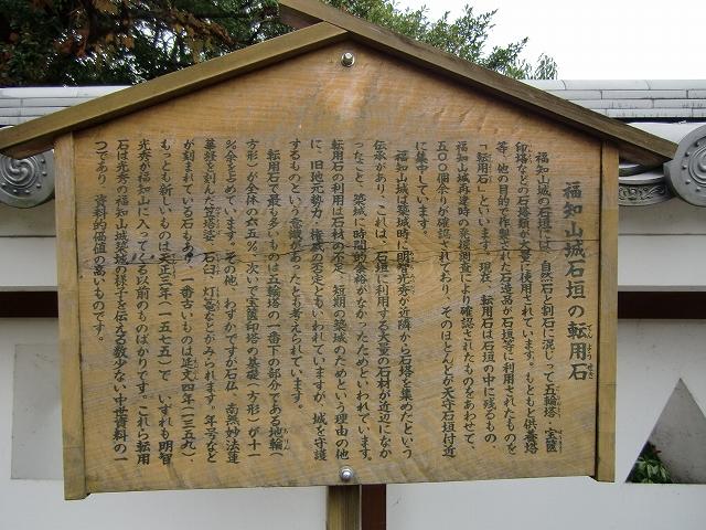 104福知山城20111126 CIMG7493