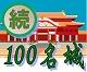 日本100名城_続