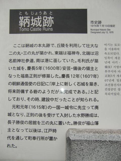 032鞆城20100313 CIMG6664