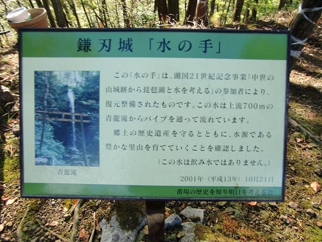052鎌刃城20111023 CIMG6275