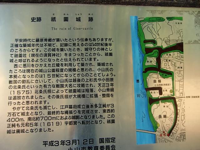 135祇園城20110717 CIMG0454