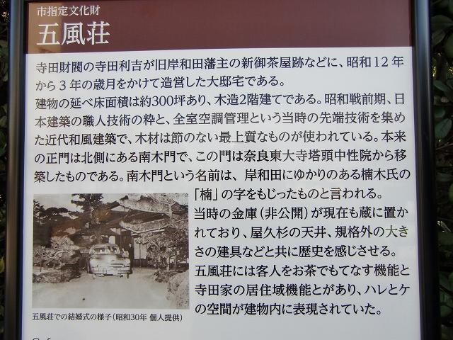 182岸和田城20120330 CIMG1494