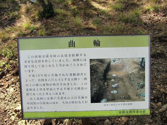 052鎌刃城20111023 CIMG6252
