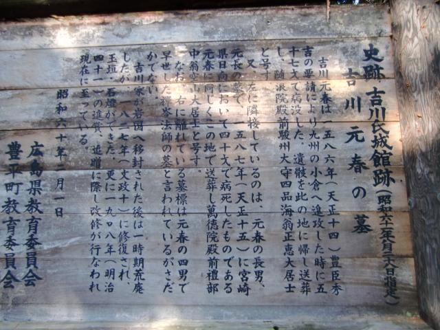 098吉川元春館20101129 CIMG5045