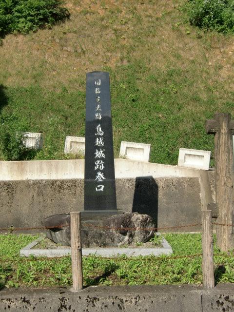 151鳥越城20100718 CIMG8016