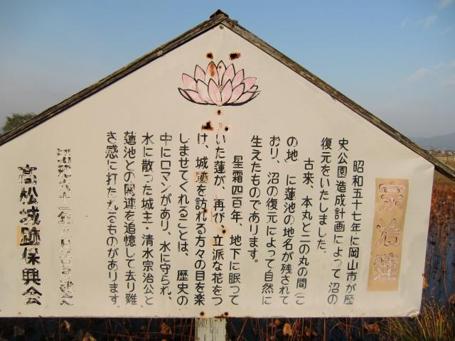 076備中高松城20101128 CIMG4454