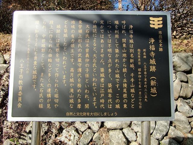 077浄福寺城20131230 CIMG0678
