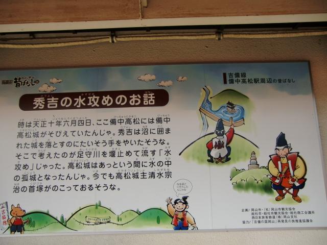 076備中高松城20101128 CIMG4479