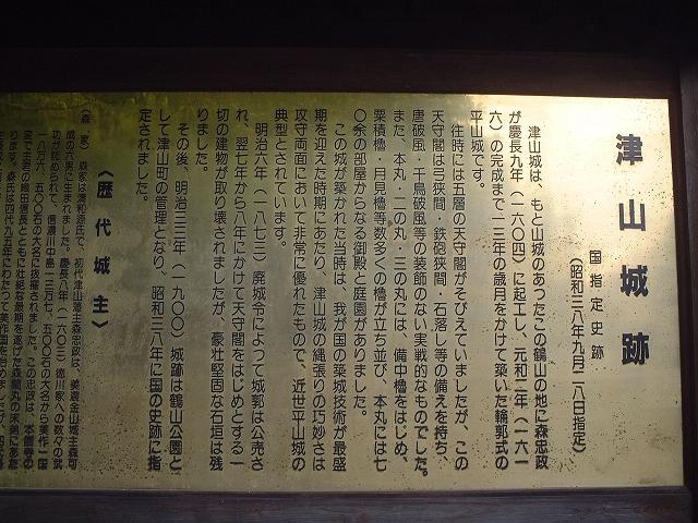 029津山城20090720 DSCF0192