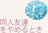 tomoyame.jpg