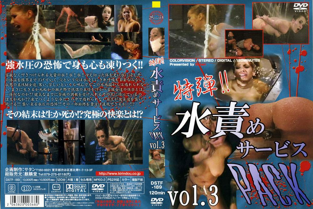 特弾!!水責めサービスPACK vol.3