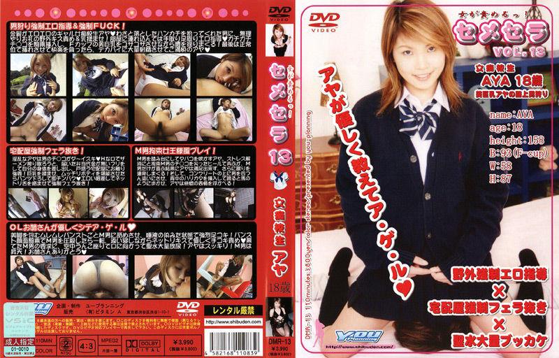 SEX!Vol.27 ガチナンパ!超可愛い!のに超H!な素人娘と